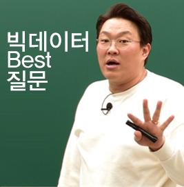 [2018 수능 화학I]정촉매 빅데이터 Best 질문