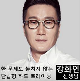 [2018 수능 물리][물리I] 2018 강화연의 39개 핵심유형 개념완성