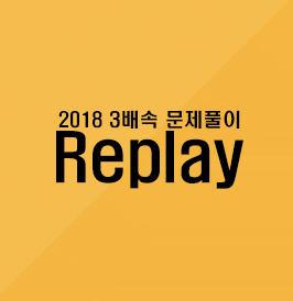 [2018 수능 화학I]2018 3배속 리플레이 해설