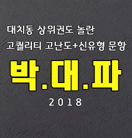 [2018 수능 화학I]정촉매 박상현T 대치동 파이널