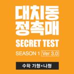 [2019 수능 수학]2019 시크릿모의고사3.0 시즌1_수학 가형/나형