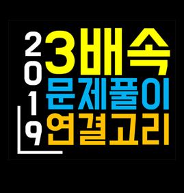 2019 3배속 문제풀이 연결고리